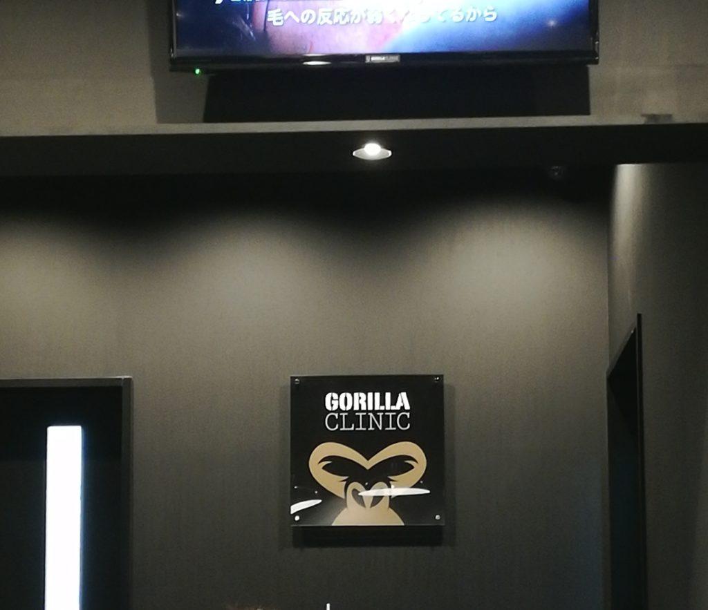 ゴリラクリニック銀座院の店内の画像