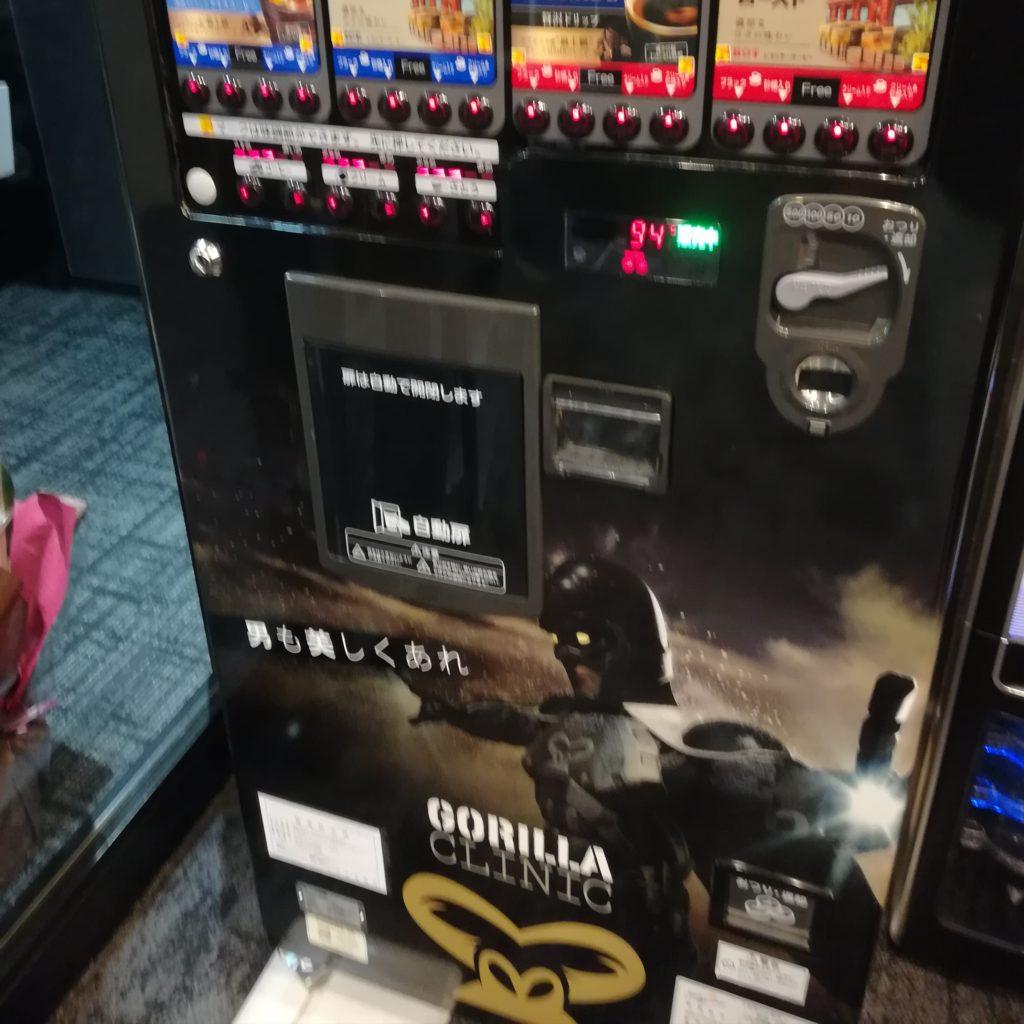 ゴリラクリニック銀座院の店内にある自動販売機の画像