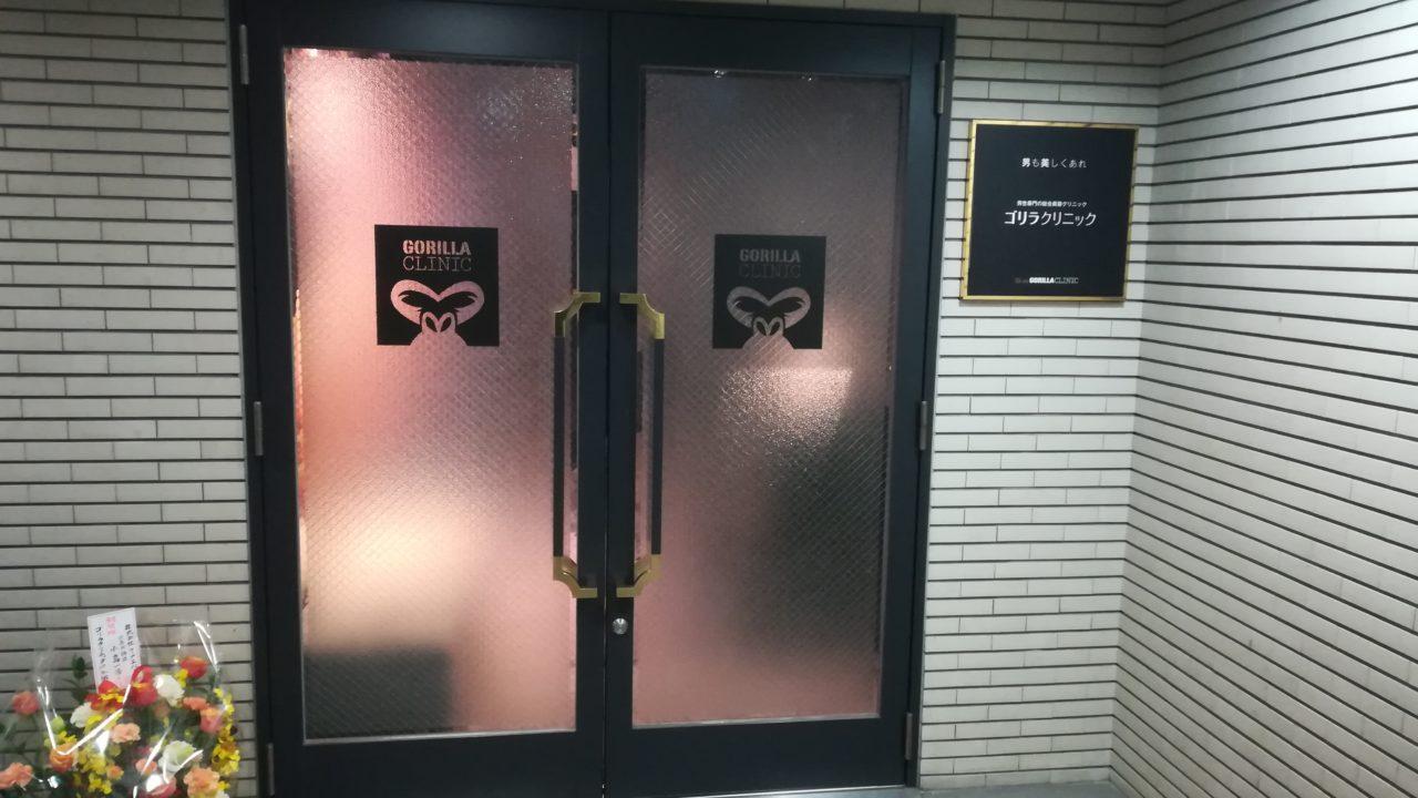 ゴリラクリニック渋谷院の入口の写真